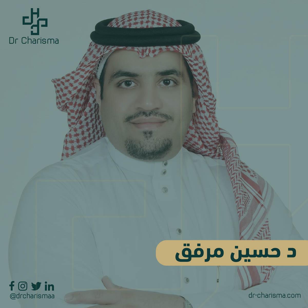 Dr Hussien Morfq