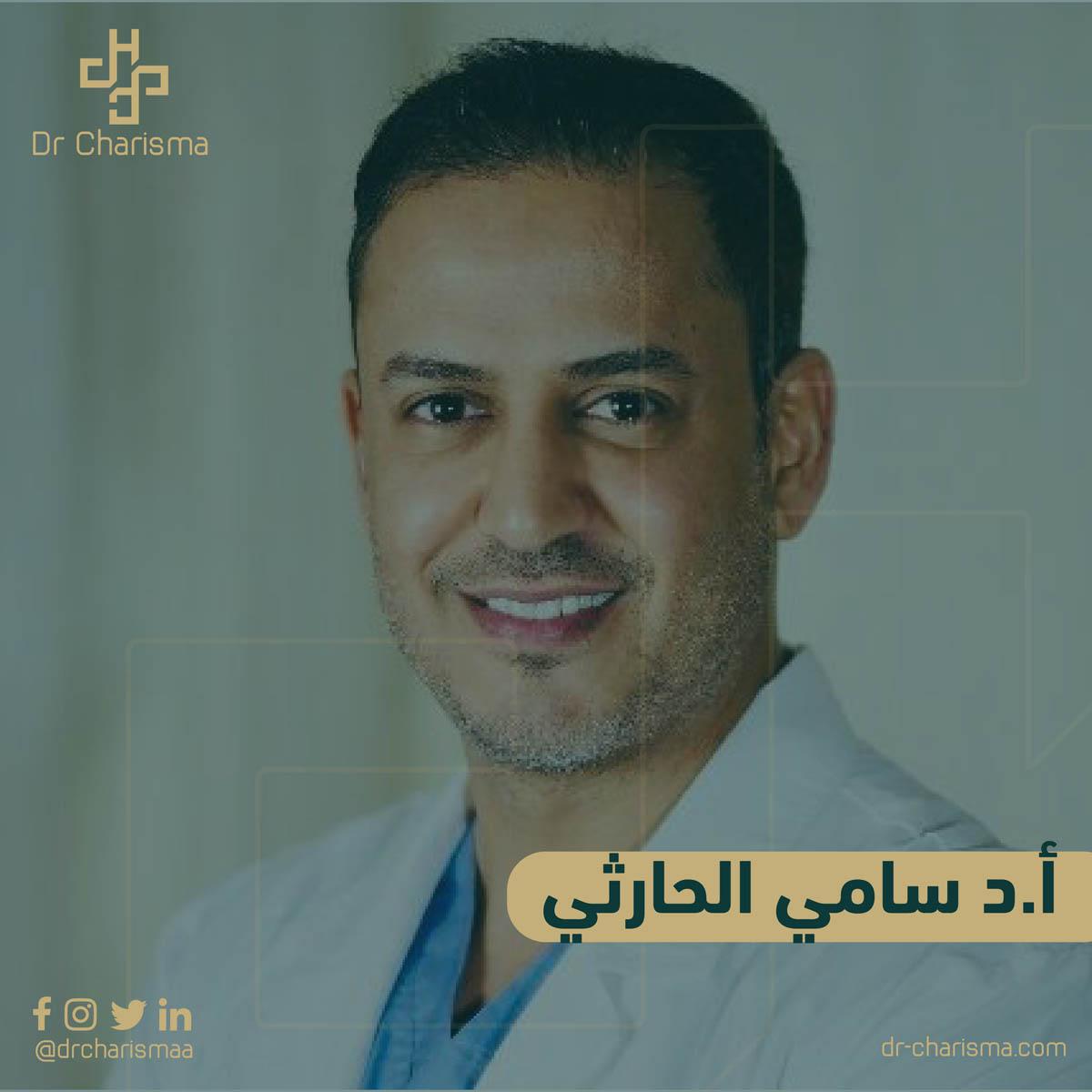 Dr Samy Harthi