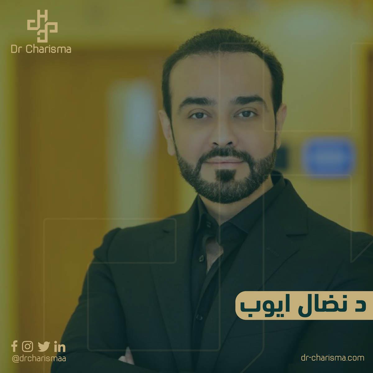Dr Nidal Ayoub
