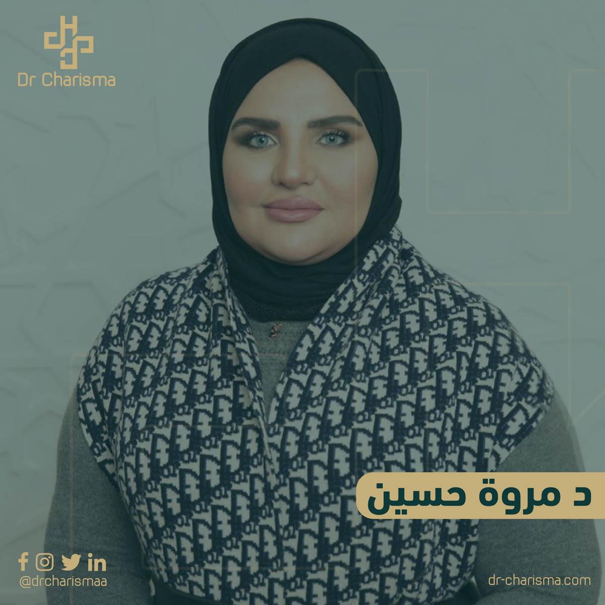 Dr Marwa Hussien