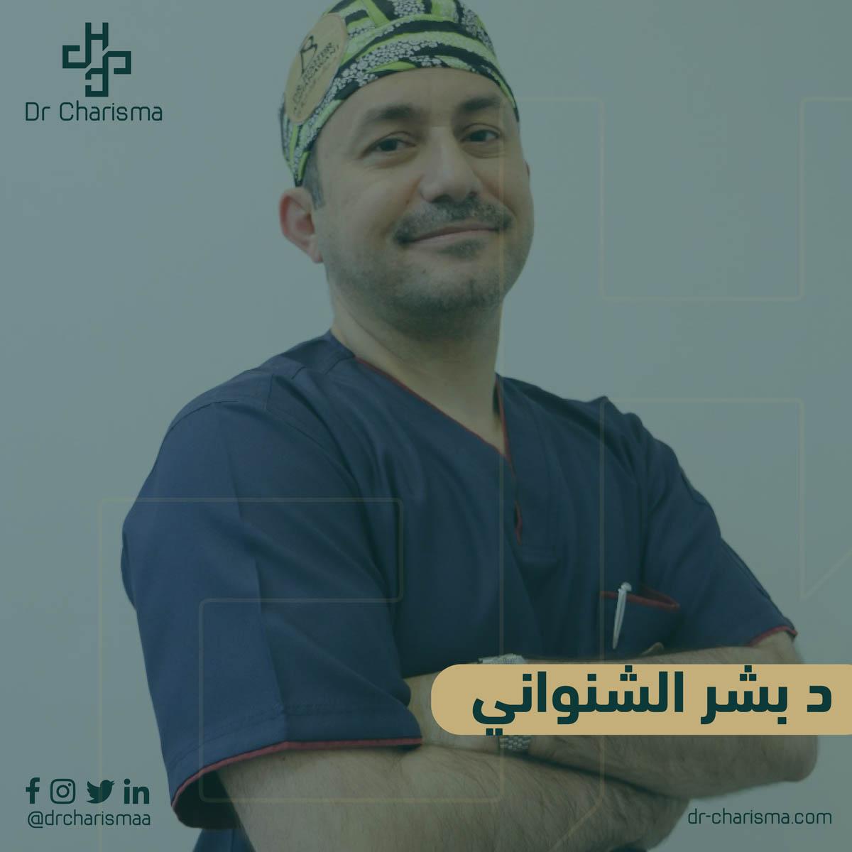 Dr Bisher Shanawani