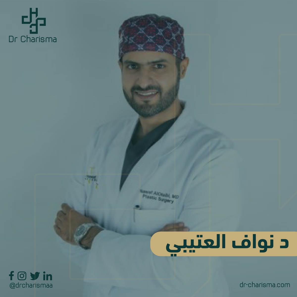 Dr Nawaf Al-Otaibi